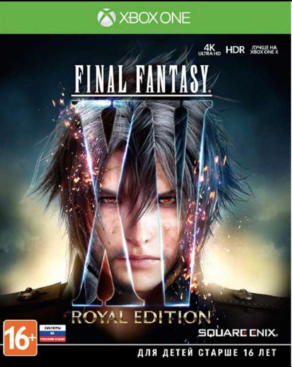 Final Fantasy XV - Special Edition (Steel Book) (R-2) [Xbox One, русские субтитры]